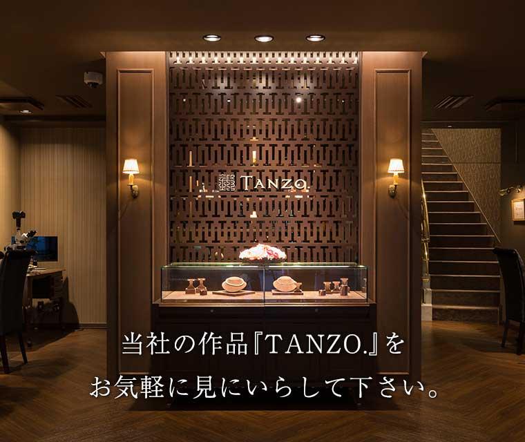 TANZO..(ダイヤモンドバンクジャパン)1