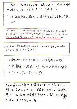 大切なお客様(婚約指輪・結婚指輪)